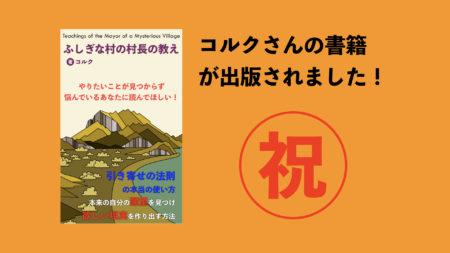 重大発表!コルクさんの電子書籍が出版されました\(^^)/